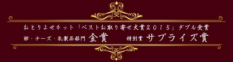 お取り寄せネット「ベストお取り寄せ大賞2015」ダブル受賞