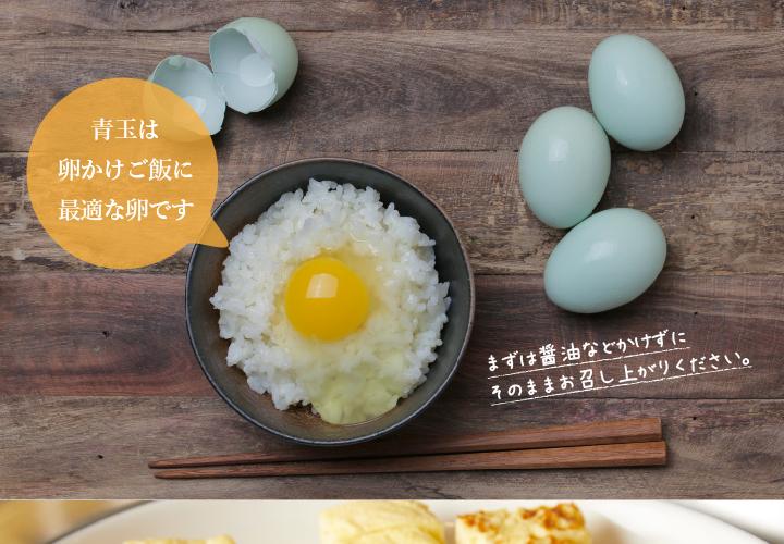 青玉は卵かけご飯に最適な卵です