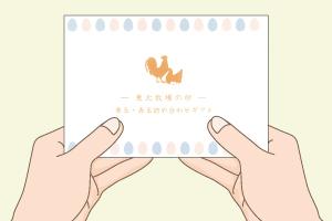 卵のギフトカード